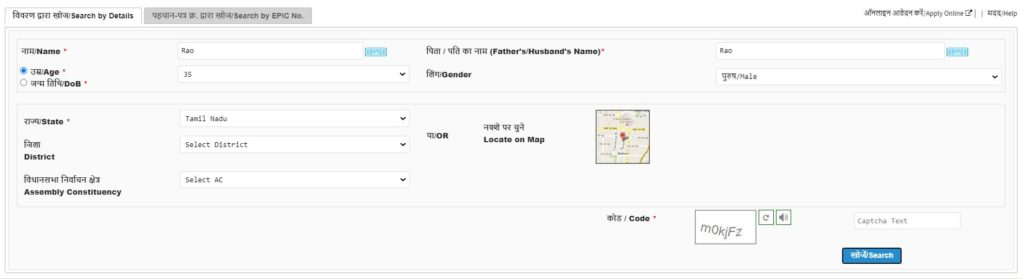 Search and Download TN Voter List by Name