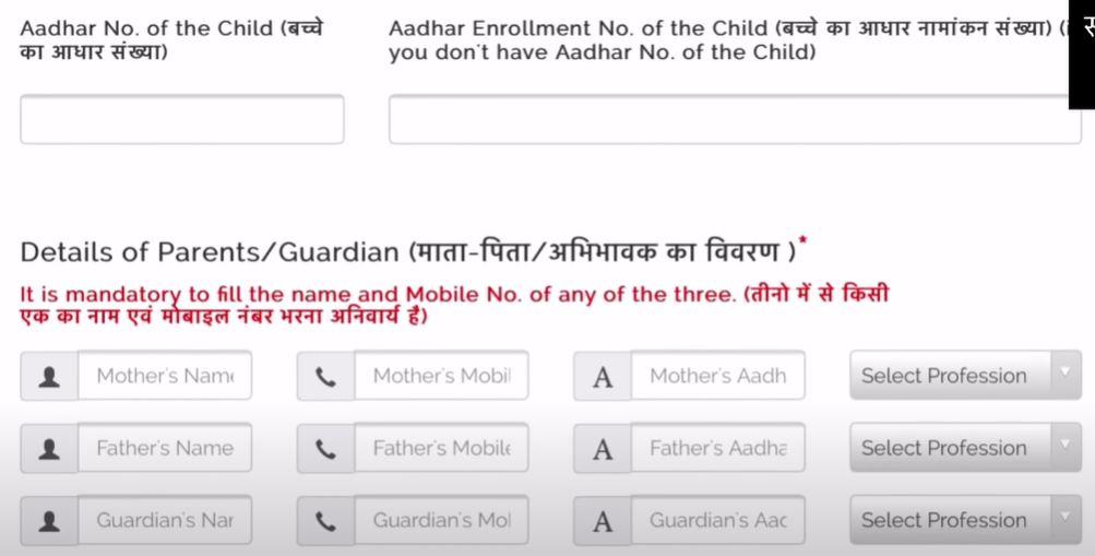 Edudel Delhi EWS/DG Admission Online