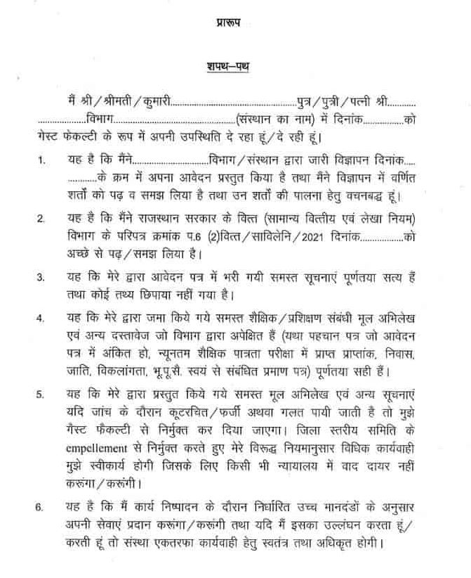 Rajasthan Vidya Sambal Yojana Official Notification PDF