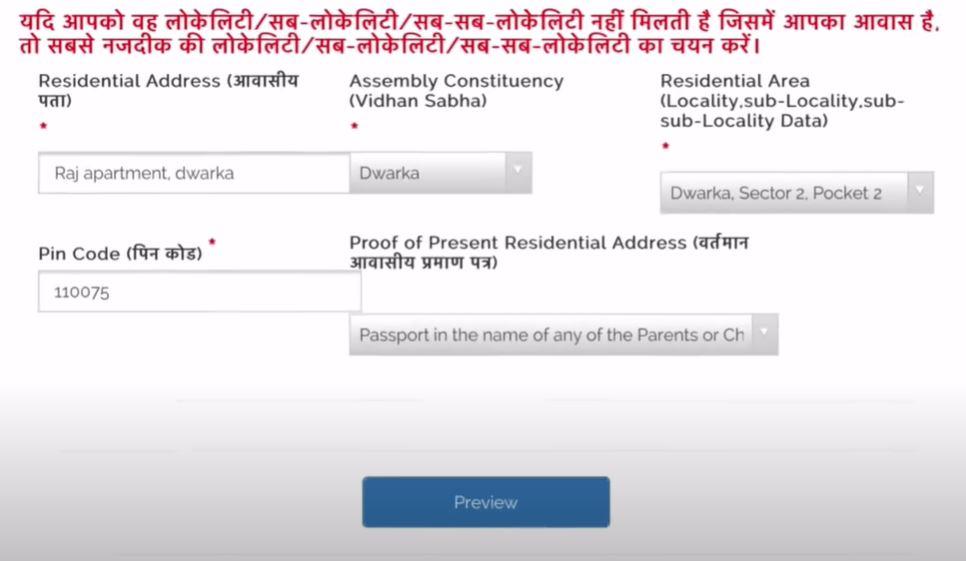 Apply Edudel Delhi EWS/DG Admission Online
