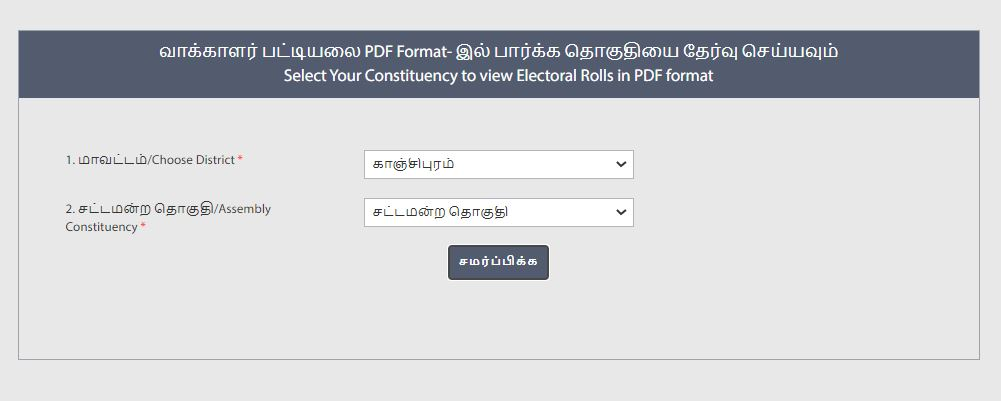 How to Search and Download TN New Voters List with Photo