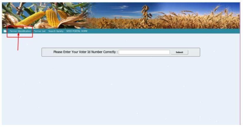 किसान आईडी पंजीकरण स्थिति की जाँच करें