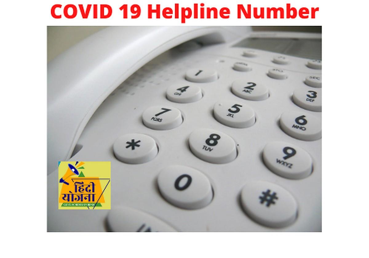 COVID 19 (CORONA) Helpline Number