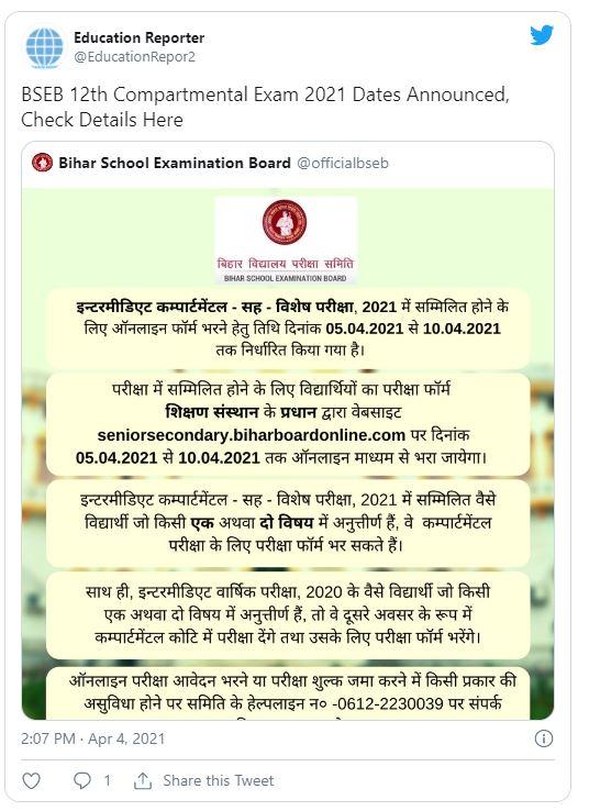BSEB Bihar Board 12th Compartment