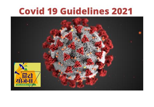 कोविद 19 दिशानिर्देश 2021