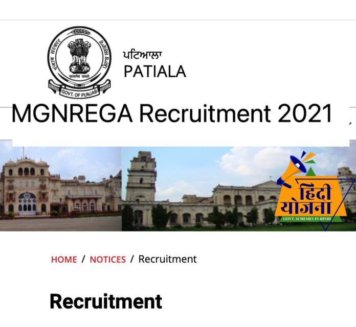 जिला पटियाला भर्ती 2021