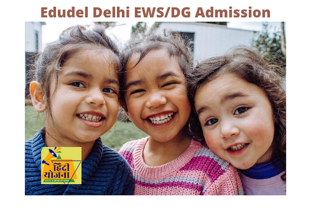 Edudel Delhi EWS/DG Admission 2021-22
