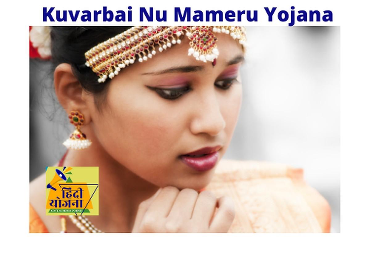 Gujarat Kuvarbai Nu Mameru Yojana