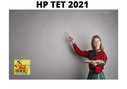 HP TET 2021