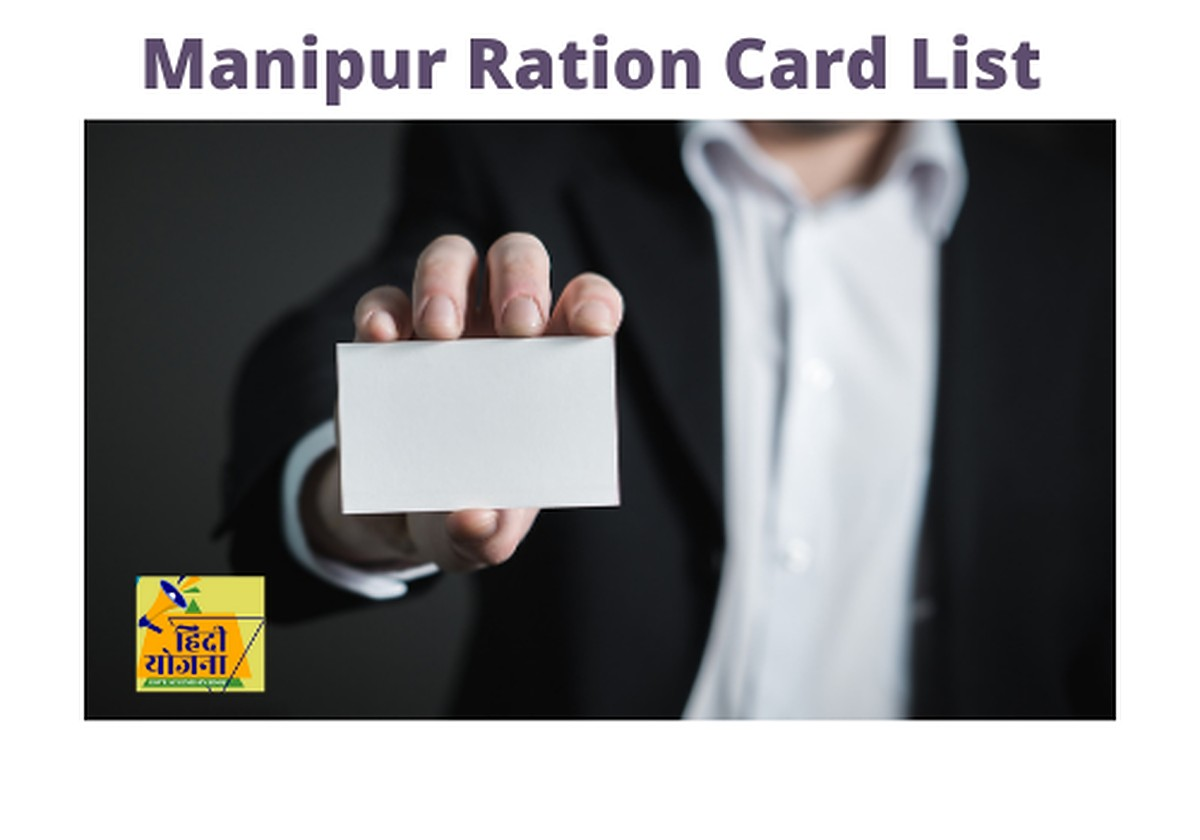 Manipur Ration Card List 2021