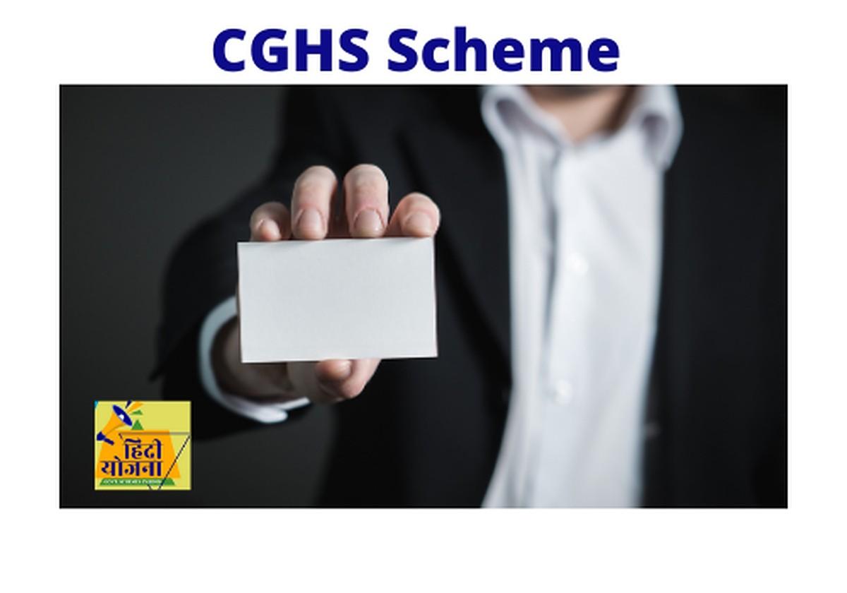 CGHS Scheme