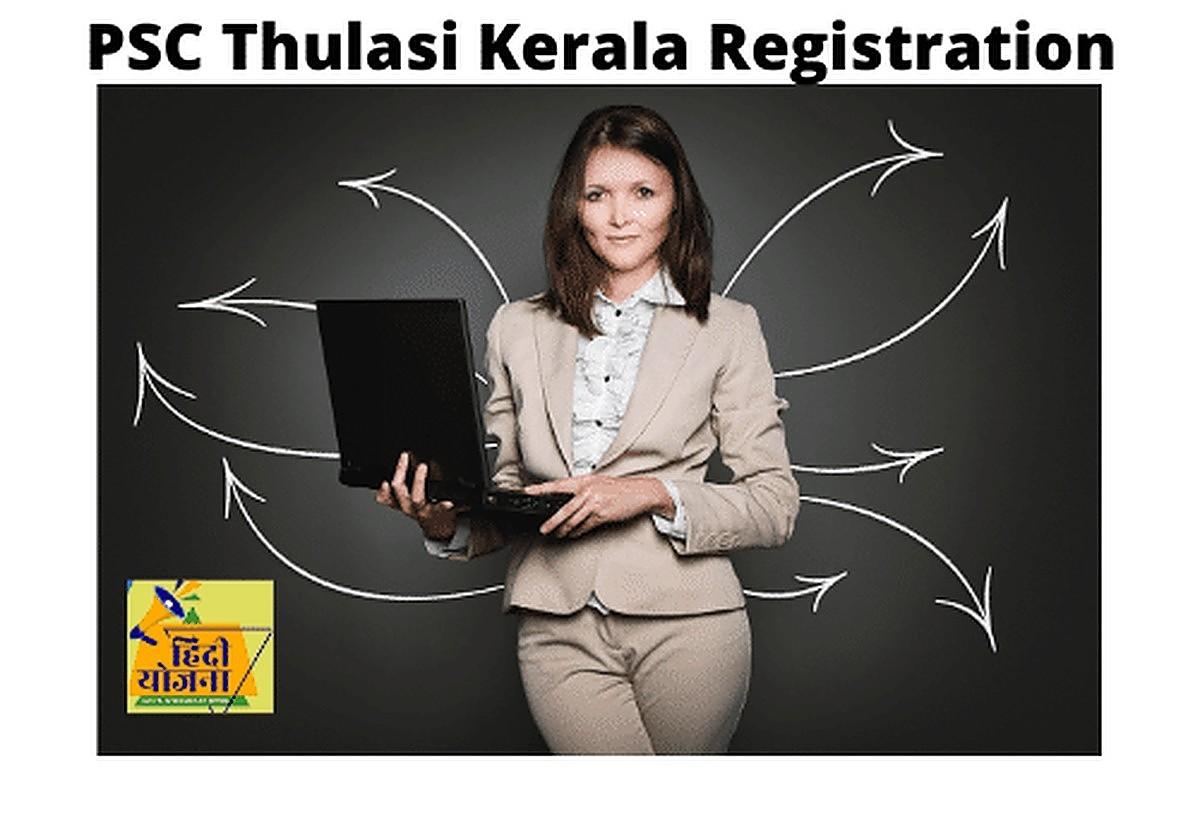 Thulasi PSC Kerala: Login/Register