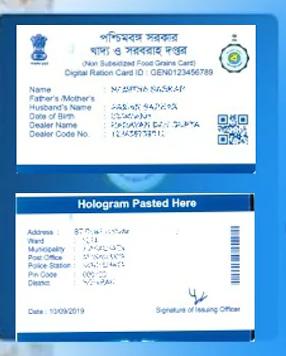 ration card pdf wb