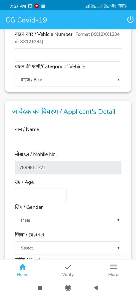 How to Apply CG Chhattisgarh Curfew e-Pass