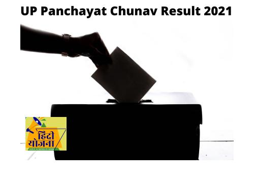 यूपी पंचायत चुनाव परिणाम 2021