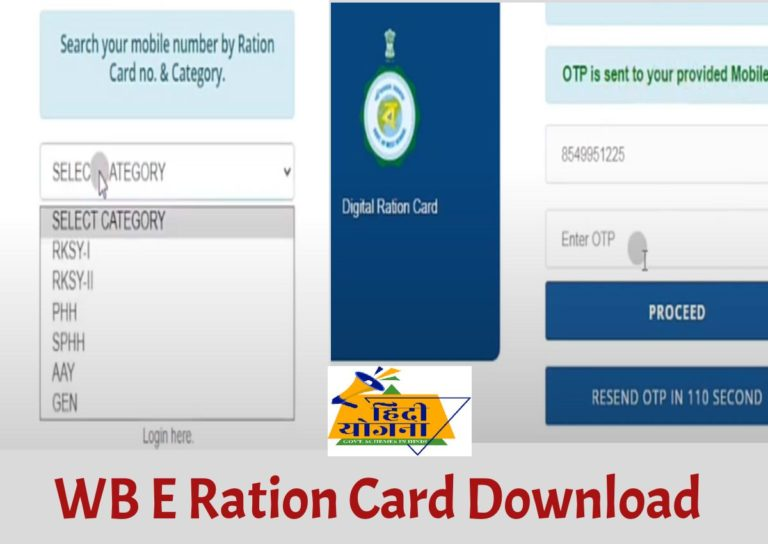 WB E Ration Card | Download, Apply Online, WBPDS রেশন কার্ড Name List 2021 @foodwb gov in