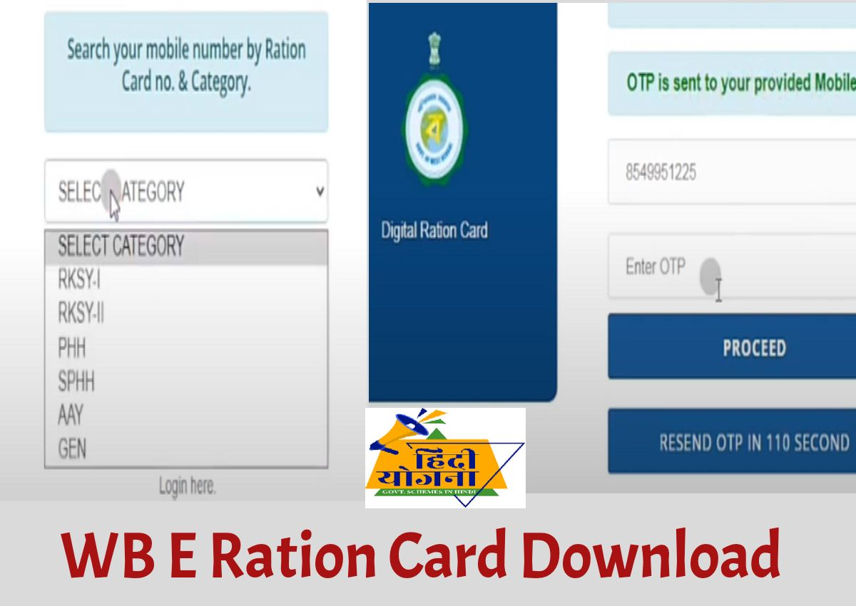 WB E Ration Card   Download, Apply Online, WBPDS রেশন কার্ড Name List 2021 @foodwb gov in