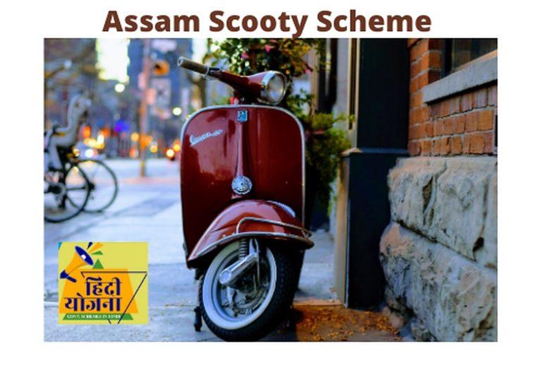 Assam Scooty Scheme 2021