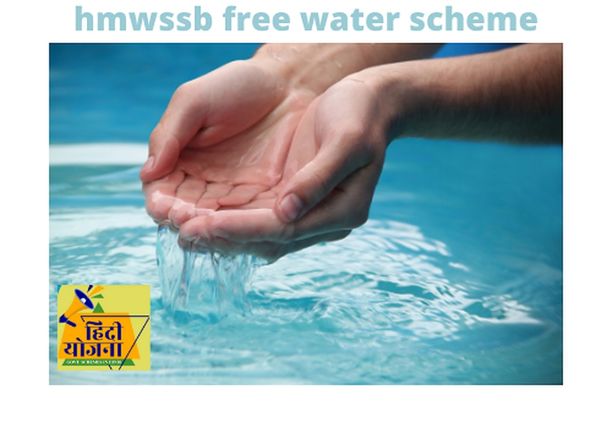 [Water Supply] hmwssb free water scheme