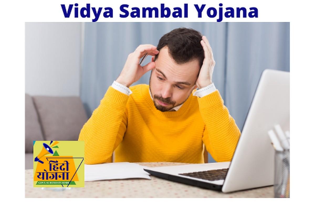 Vidya Sambal Yojana