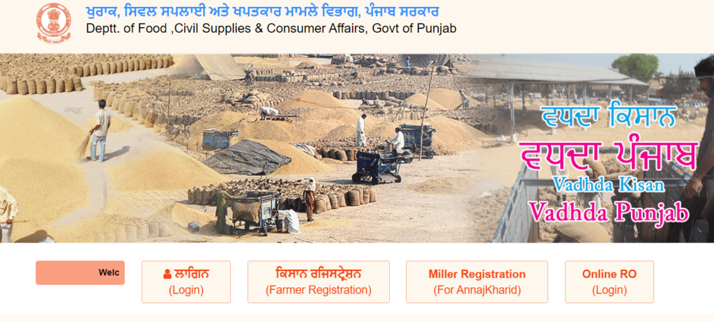 Login for Farmer on Anaaj Kharid Portal