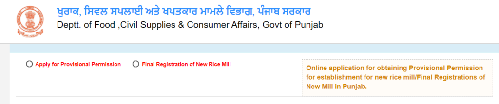Apply Online for Punjab Anaaj Kharid Miller Registration