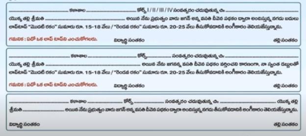 Apply Online for the Jagananna Vasathi Deevena Laptop scheme 2021