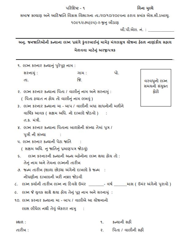 Gujarati Online Application Form 2021