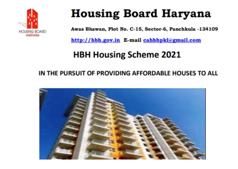 हाउसिंग बोर्ड योजना की आधिकारिक विवरणिका विज्ञापन पीडीएफ