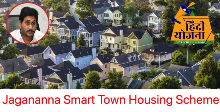 jagananna smart town apply online