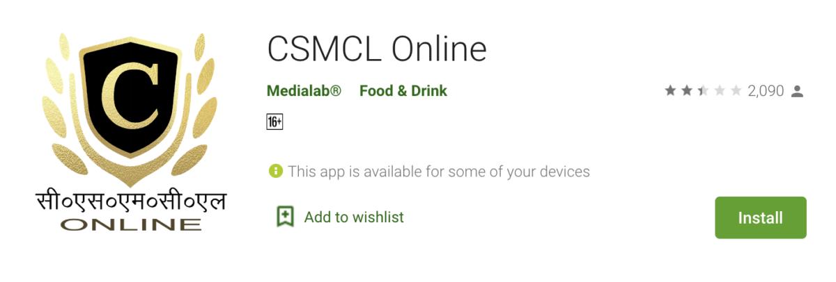 CG ऑनलाइन शराब वितरण | ऑर्डर वाइन @ CSMCL पोर्टल, ऐप डाउनलोड, मूल्य सूची, भुगतान, ग्राहक देखभाल