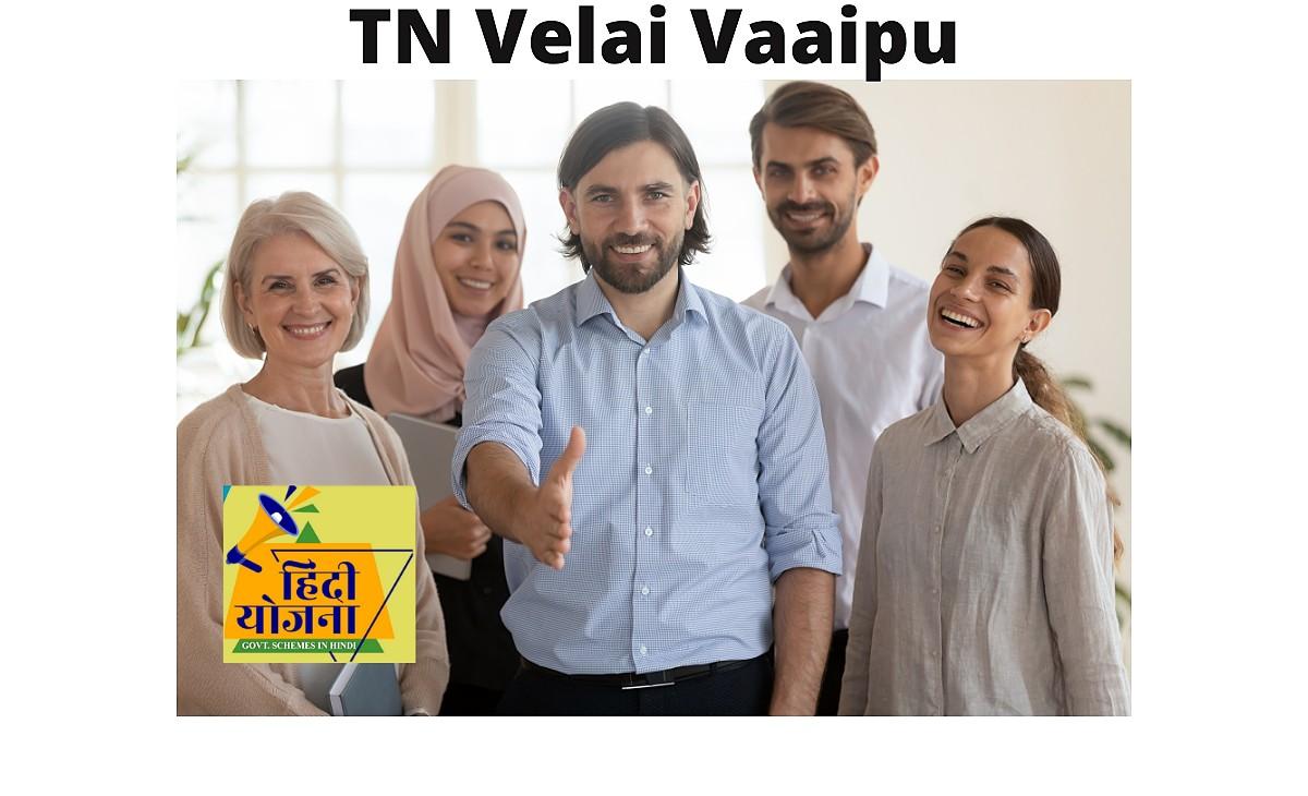 TN Velai Vaaipu