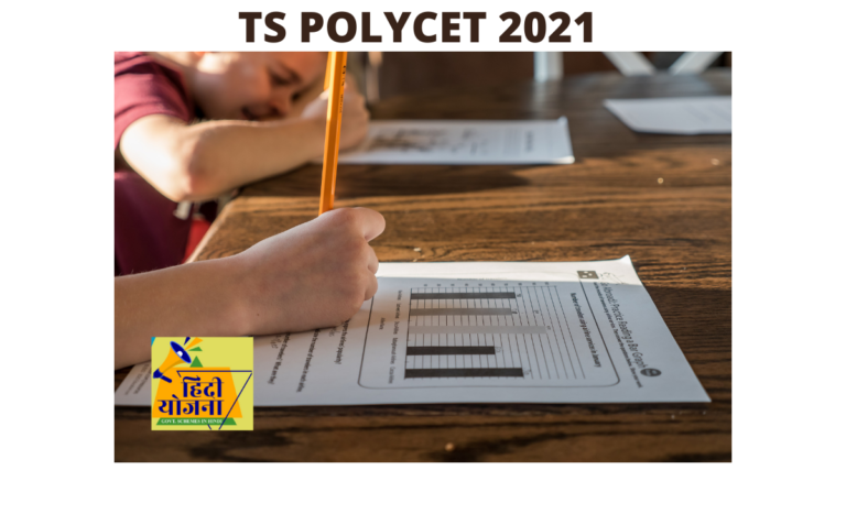TS POLYCET 2021