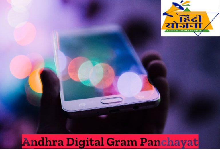 AP Digital Panchayat   How to Register, Citizen Login, Complete Details