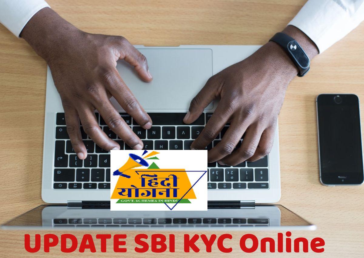 Update SBI KYC Online