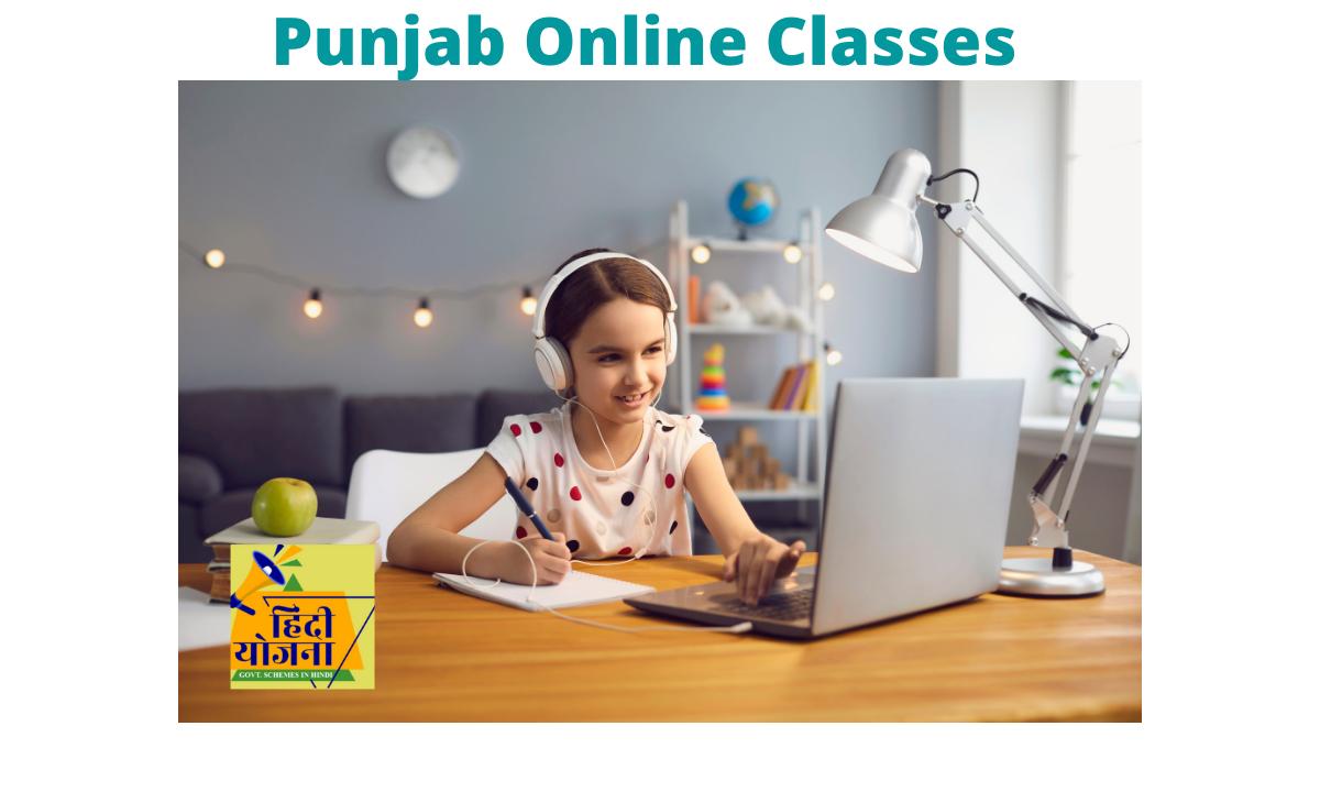 Punjab Online Classes [Class 1-12]