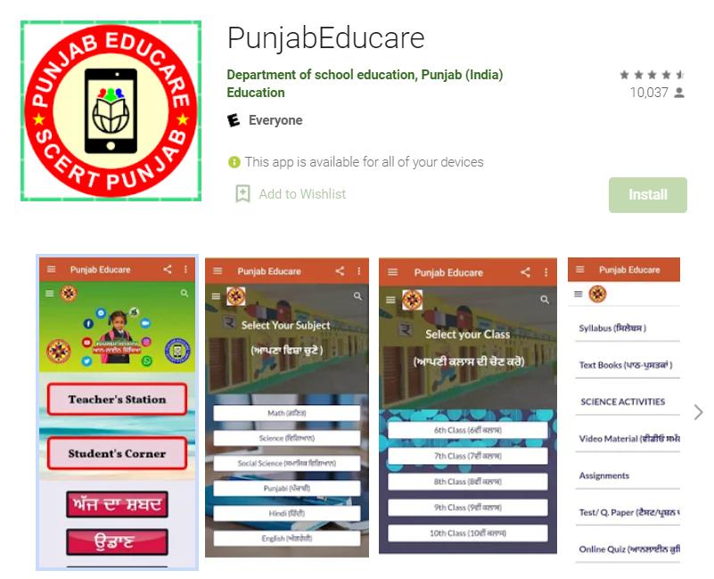 पंजाब एजुकेयर ऐप