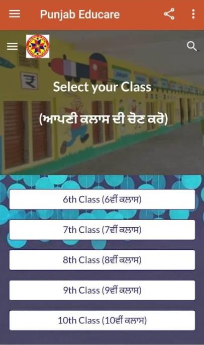 Download Punjab Educare App