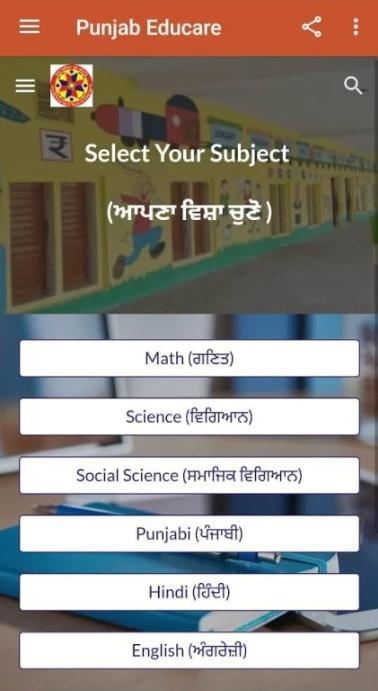 Punjab Online Classes App