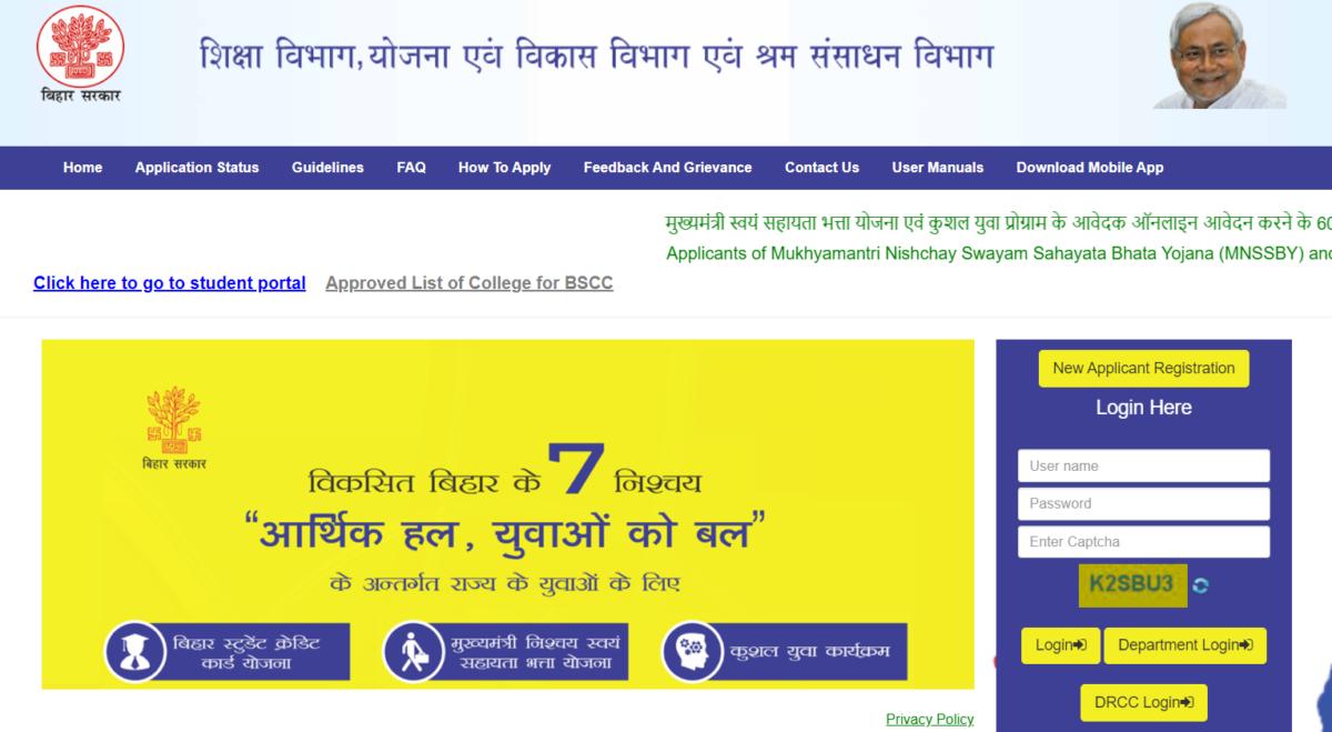How to check Bihar Berojgari Bhatta application status