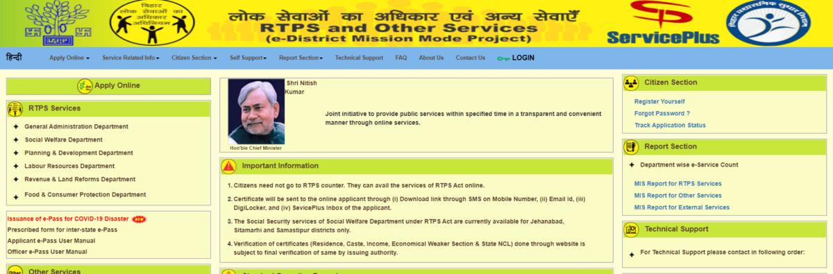 Apply Online for Service Online Lock Down Pass Bihar