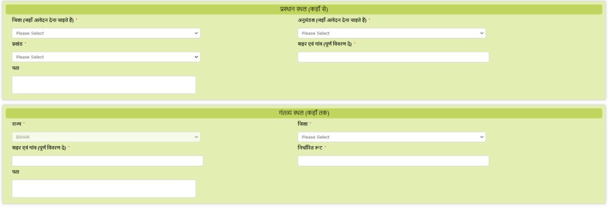 Apply Service Online Lock Down Pass Bihar