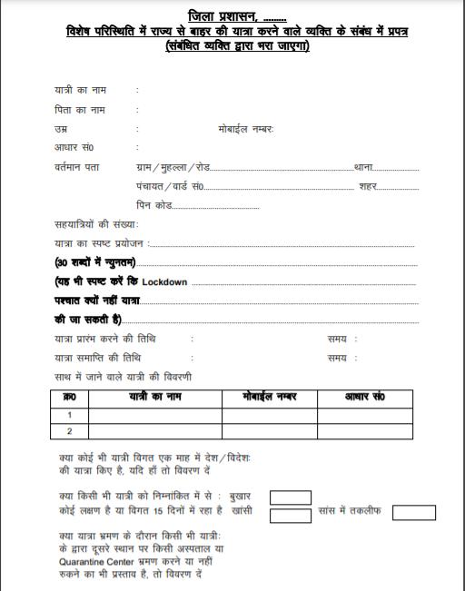 Prescribed Form for Interstate E -Pass Bihar