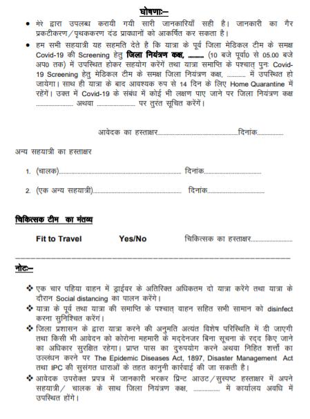 Bihar Prescribed Form for Interstate E -Pass