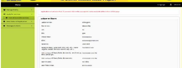 e pass bihar | Service Online Lock Down Pass Bihar, Apply Online, Check Status, Download