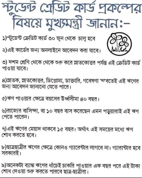 student credit card scheme in bengali