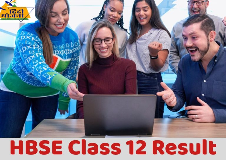 HBSE Class 12 Result