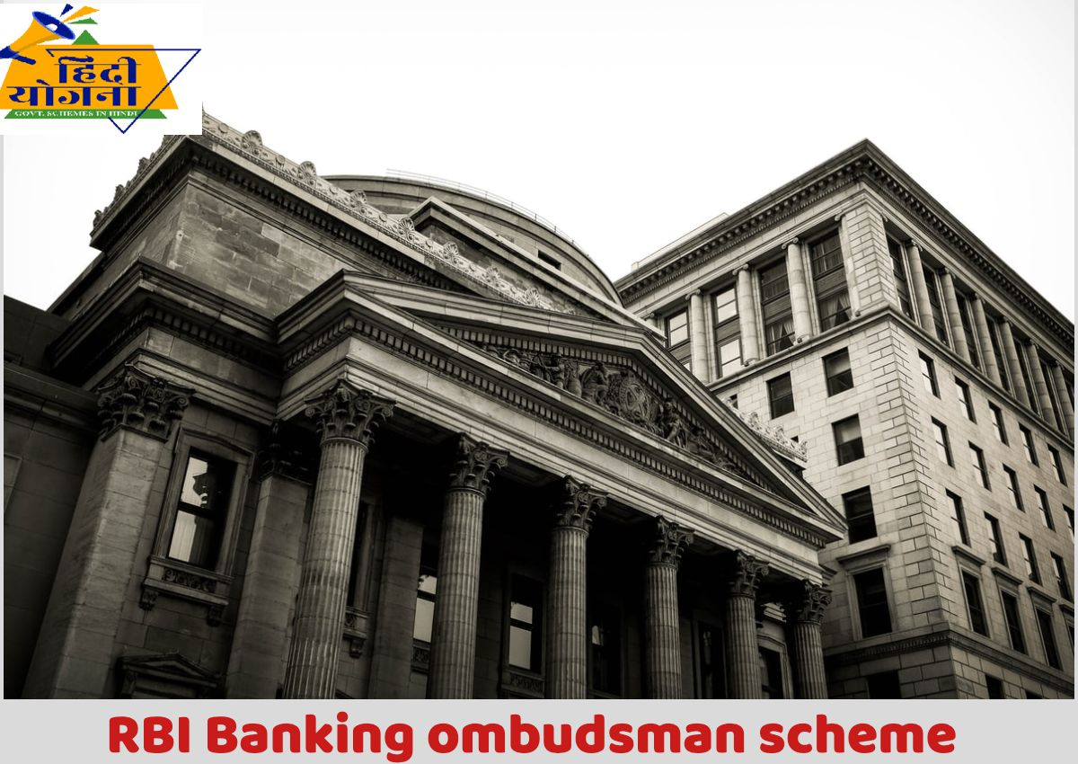 Bank complaint to RBI