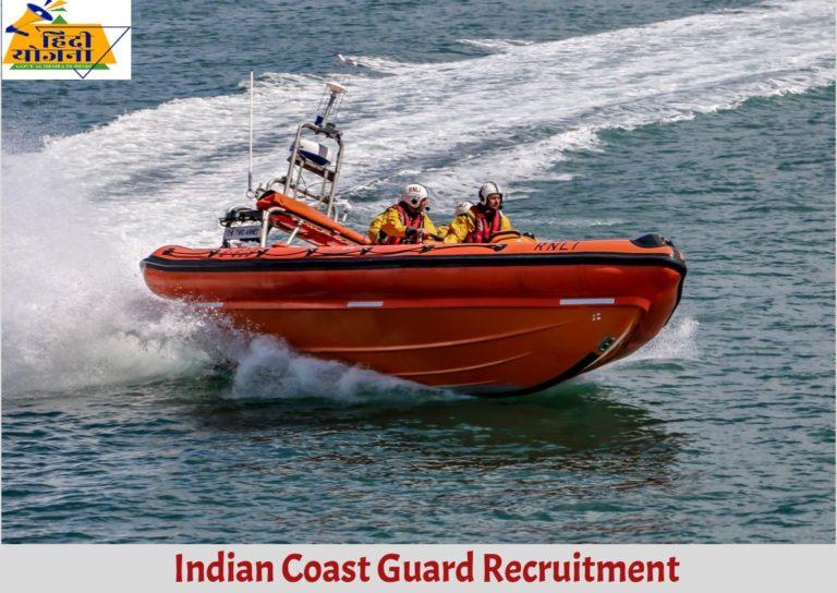 coast guard bharti 2021