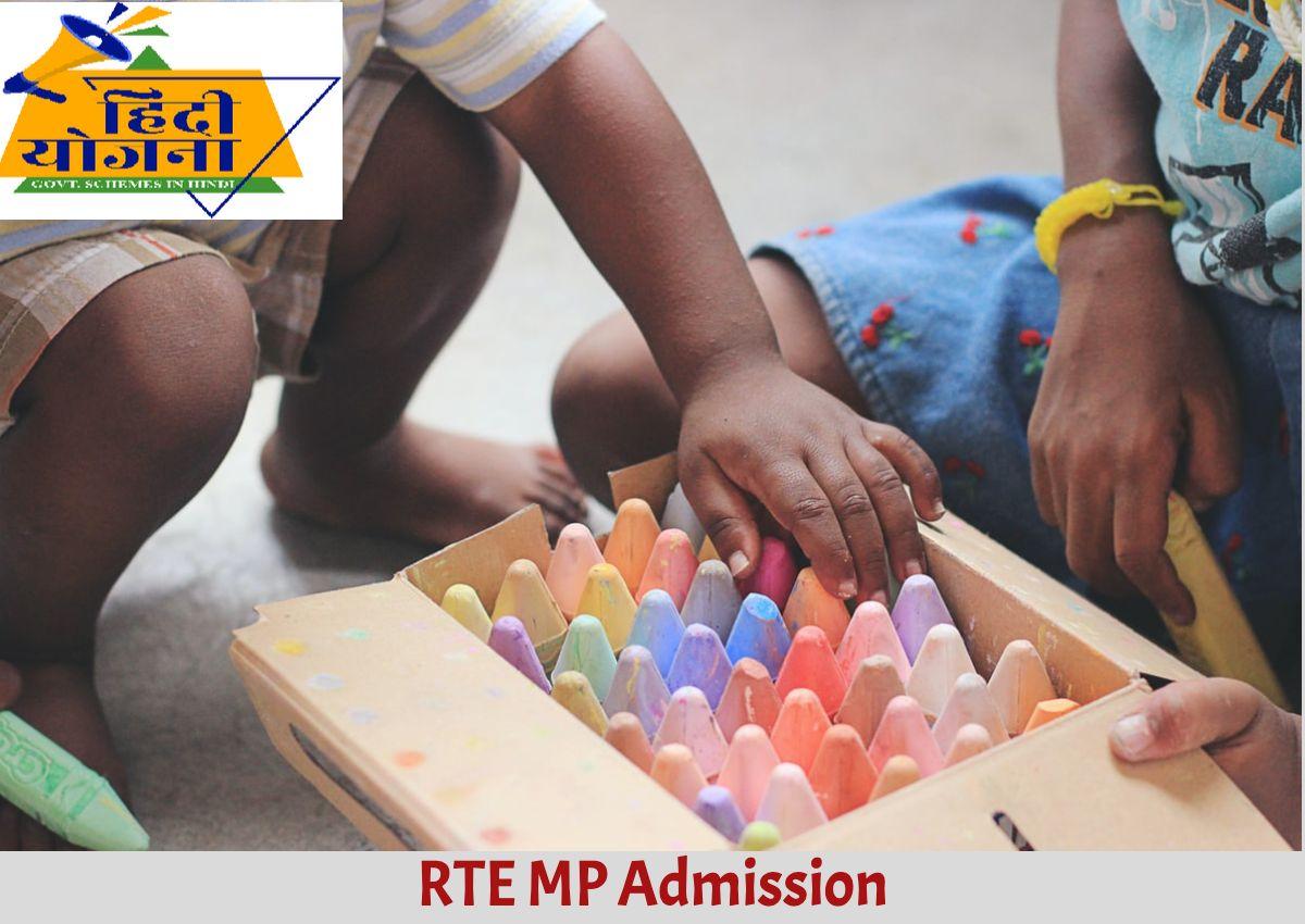 rte quotq admission in mp